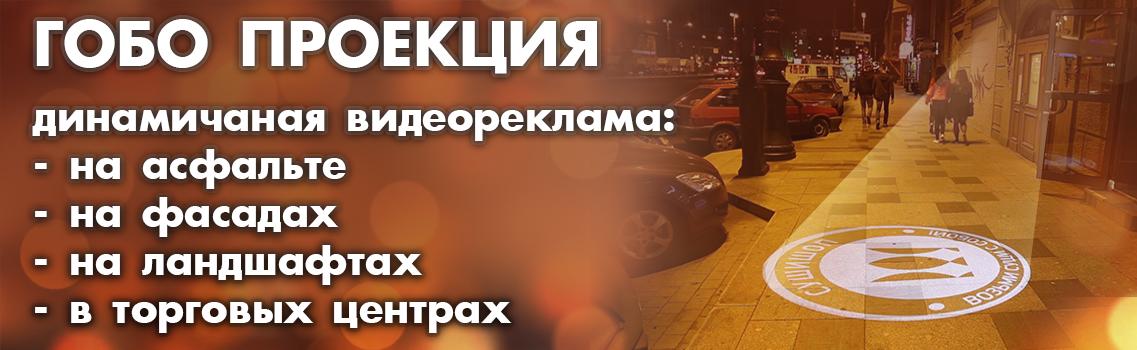 gobo_proekciya