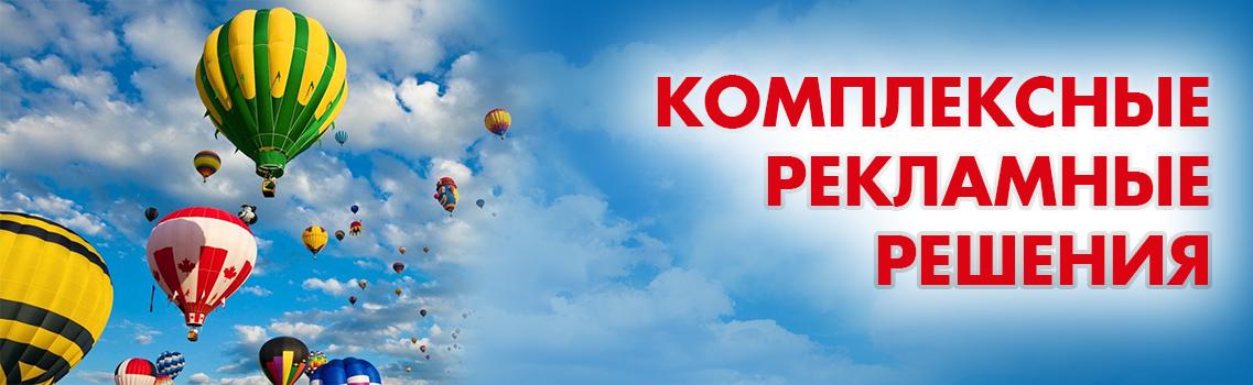 kompleksnye_reklamnye_reshenija